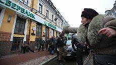 Радикалы громят здание Сбербанка в Киеве. 18 февраля 2018