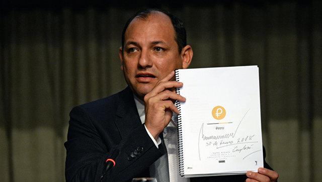 Министр науки, технологий и университетского образования Венесуэлы Угбель Роа держит в руках документ о создании криптовалюты «Петро», подписанный президентом Венесуэлы Николасом Мадуро
