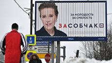 Щит с агитацией в поддержку кандидата на пост президента РФ Ксении Собчак. Архивное фото