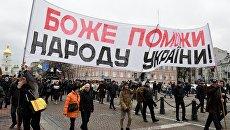 Митинг сторонников Михаила Саакашвили в Киеве с требованием отставки президента Украины Петра Порошенко