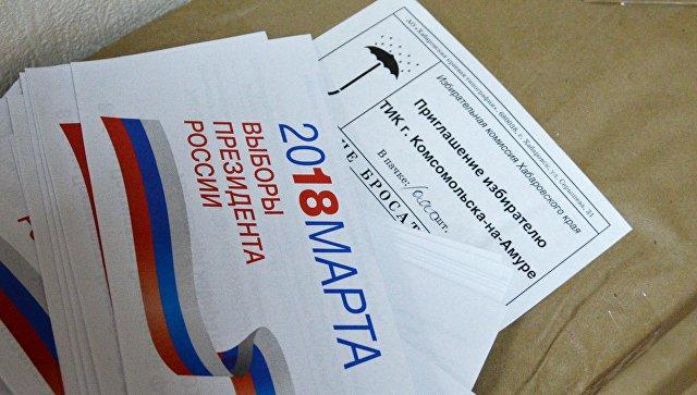 Приглашения избирателю. архивное фото