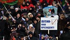 Участники митинга в поддержку кандидата в президенты РФ Владимира Путина на стадионе Лужники