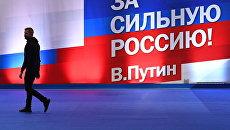 В предвыборном штабе кандидата в президенты РФ Владимира Путина