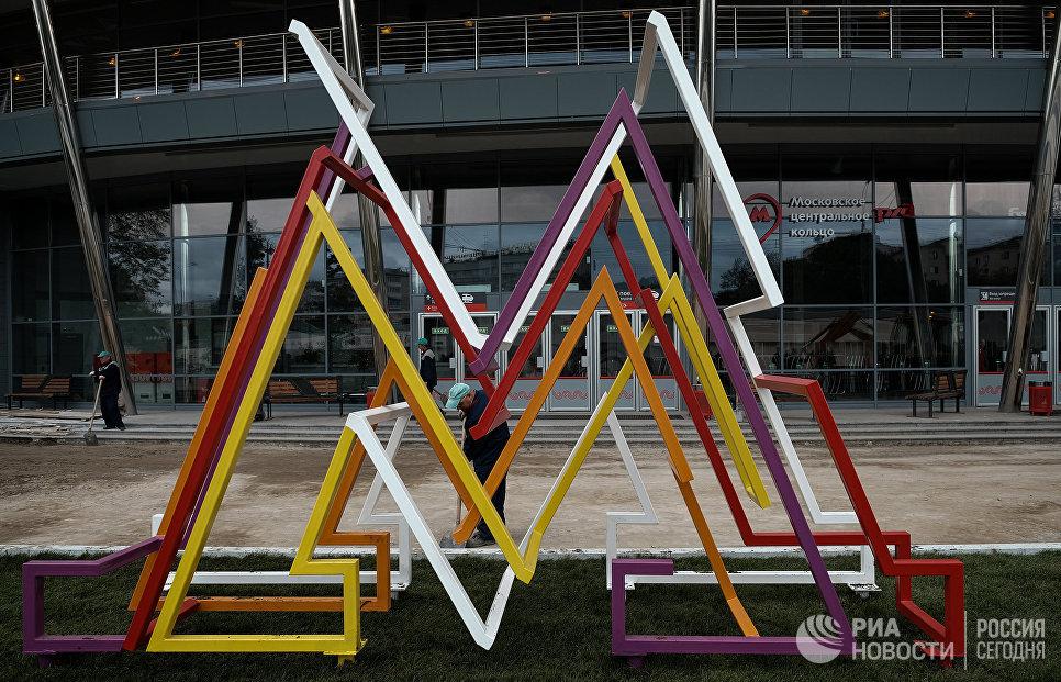 Трехметровая буква М у входа в транспортно-пересадочный узел Лужники Московского центрального кольца в Москве