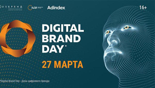 В Москве пройдет конференция Digital Brand Day: Reason To Believe