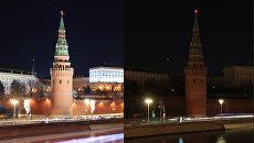Водовзводная башня Московского Кремля до и после отключения подсветки в рамках экологической акции Час Земли