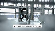 Потопа не будет: Москва к половодью готова