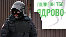 Сотрудник полиции у въезда на территорию полигона твердых бытовых отходов Ядрово. Архивное фото