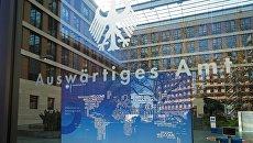 Министерство иностранных дел Германии в Берлине. Архивное фото