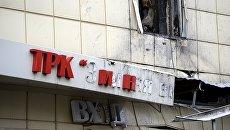 Следы пожара на фасаде торгово-развлекательного центра Зимняя вишня после пожара в Кемерово. Архивное фото