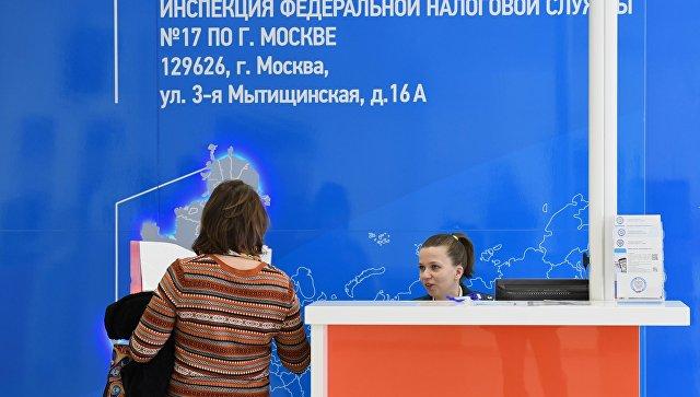 В операционном зале инспекции Федеральной налоговой службы РФ в Москве. Архивное фото