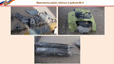 Фрагменты ракет, сбитых в Сирии