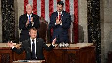 Президент Франции Эммануэль Макрон выступил в конгрессе США. 25 апреля 2018