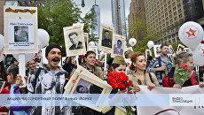 Live: В Нью-Йорке проходит акция Бессмертный полк