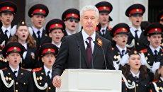 Мэр Москвы Сергей Соябнин выступает на параде кадетского движения Москвы на Поклонной горе. 6 мая 2018