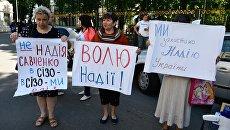 Участники акции в поддержку Надежды Савченко в день её рождения у следственного изолятора СБУ в Киеве, где она содержится