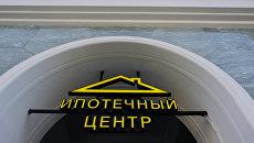 Ипотечный центр