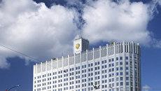 Здание Дома правительства РФ. Архивное фото