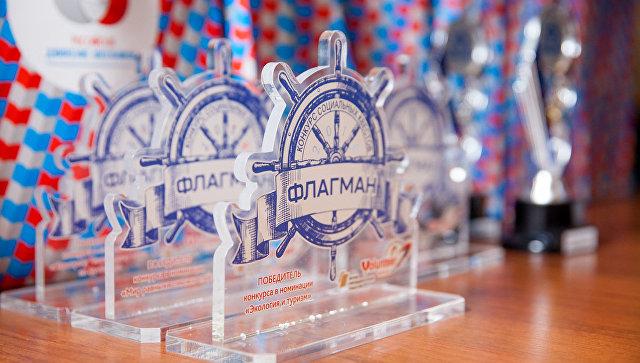В Москве состоялся финал конкурса социальных квестов Флагман