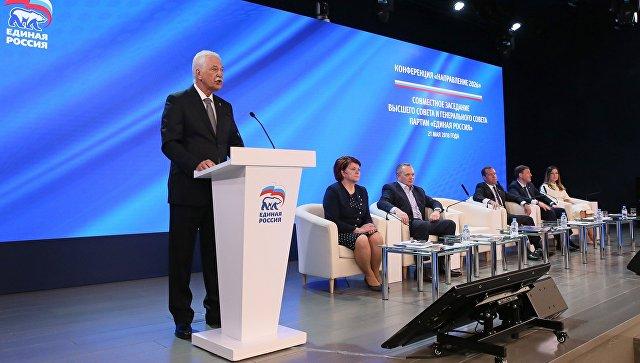 Председатель Высшего совета партии Единая Россия Борис Грызлов выступает на всероссийской конференции Направление 2026