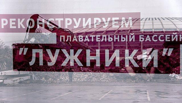Снос бассейна спорткомплекса Лужники