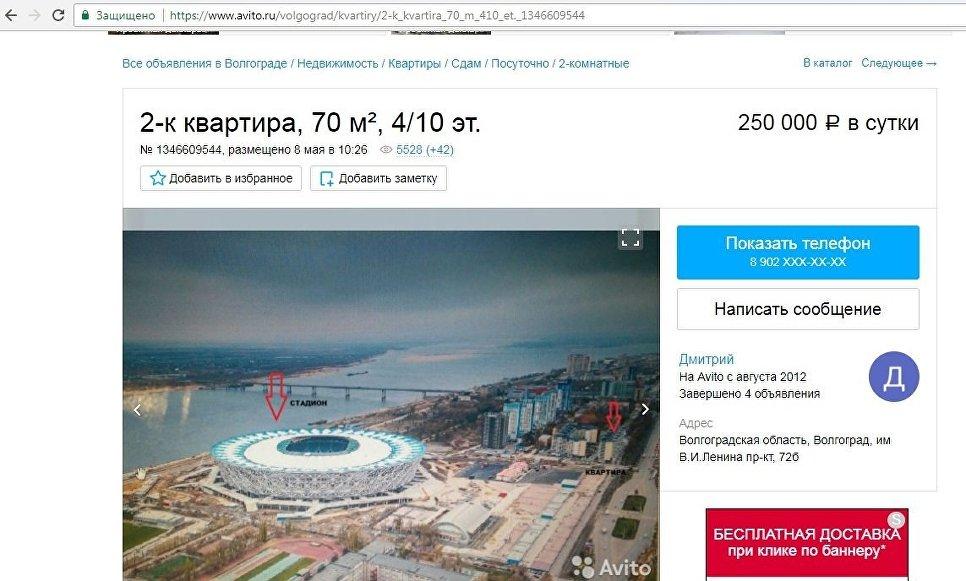 Квартира в Волгограде за 250 тысяч рублей в сутки