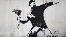 Граффити британского художника Бэнкси на стене заправочной станции в городе Вифлееме на Западном берегу реки Иордан. Архивное фотро