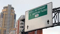 Дорожный указатель платного участка скоростной трассы М11 Москва — Санкт-Петербург. Архивное фото