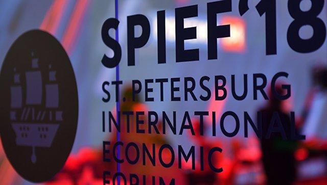 Логотип Петербургского международного экономического форума. 26 мая 2018