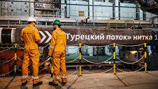 Символьный сварной шов, который знаменует окончание кампании по укладке морских трубопроводов первой нитки Турецкого потока. Архивное фото