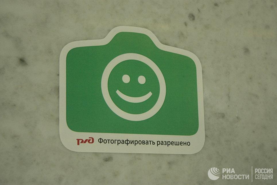 Стикер на точке для селфи на станции МЦК Лужники