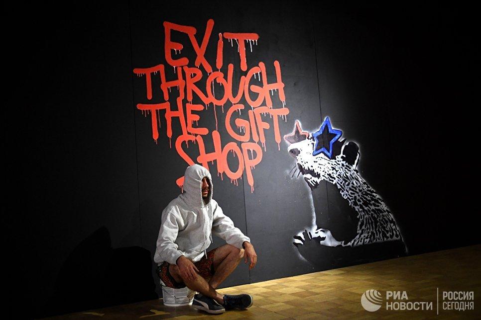 Посетитель на предпоказе выставки английского уличного художника Бэнкси в Центральном доме художника