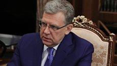 Председатель Счетной палаты Алексей Кудрин. Архивное фото