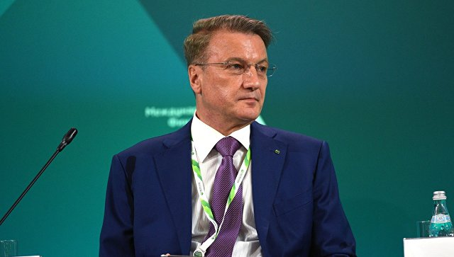 Греф назвал главную угрозу для финансового сектора в РФ