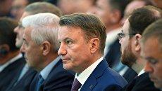 Президент, председатель правления Сбербанка РФ Герман Греф на XXVII Международном финансовом конгрессе в Санкт-Петербурге. 7 июня 2018