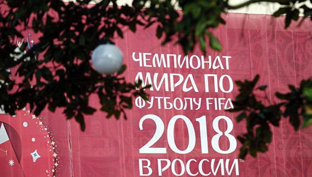 Символика чемпионата мира по футболу 2018 года. Архивное фото