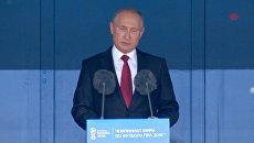 Путин на открытии ЧМ-2018: Нас всех объединяет любовь к футболу в одну команду