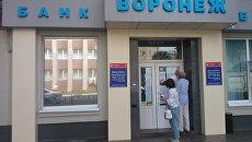 Вкладчики банка Воронеж у входа в офис. 15 июня 2018