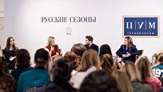 В московском в ЦУМе проходит выставка молодых русских дизайнеров