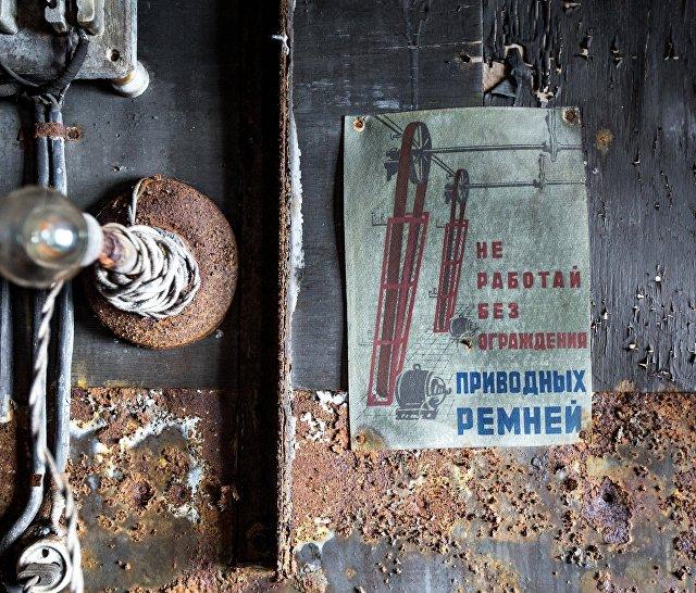 В помещении электростанции