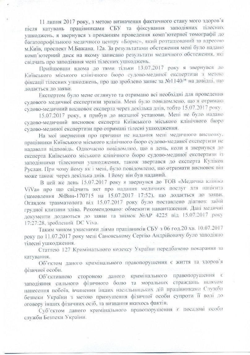 Заявление Сергея Сановского в Национальное антикоррупционное бюро Украины (НАБУ) по поводу похищения и пыток сотрудниками СБУ.