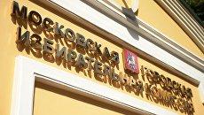 Московская городская избирательная комиссия. Архивное фото