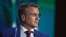 Герман Греф на пленарном заседании Международного конгресса по кибербезопасности
