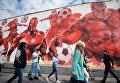 Граффити, посвященное чемпионату мира по футболу-2018, нарисованное на стене жилого дома на улице Земляной вал в Москве