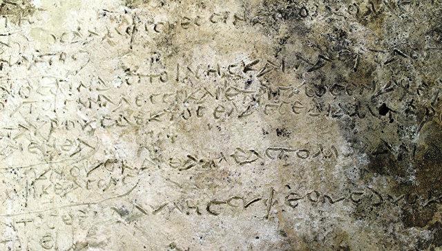 Глиняная доска открытая в Древней Олимпии с выгравированной надписью, изображающей тринадцать стихов из 14-й рапсодии Одиссеи. 30 апреля 2018