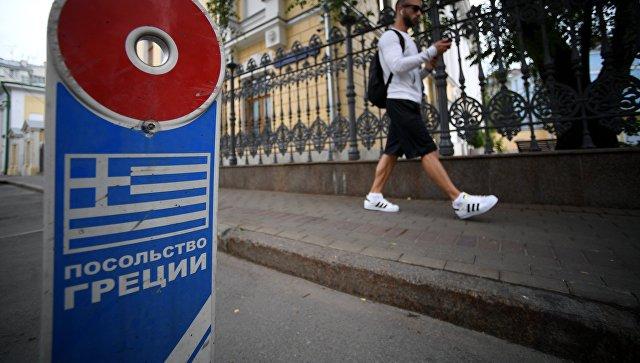 Греция отзывает посла из России