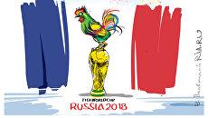 Франция - чемпион!