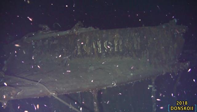 Обломки российского крейсера Дмитрий Донской. Архивное фото