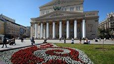 Цветник на площади у Большого театра в Москве. Архивное фото