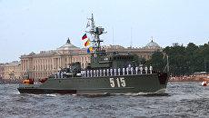 Сводная репетиция Главного Военно-Морского Парада в Санкт-Петербурге